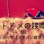 トドメの接吻(ドメキス)5話あらすじネタバレ感想!旺太郎の究極の選択?