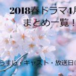 2018春ドラマ4月期まとめ一覧!あらすじ・キャスト・放送日は?