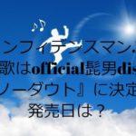 「コンフィデンスマンJP」の主題歌はOfficial髭男dismの『ノーダウト』に決定!発売日は?