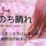 ドラマ・花のち晴れ~花男 Next Season~(はなはれ)全話あらすじネタバレまとめ!最終回の結末は?