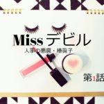 Miss デビル人事の悪魔・椿眞子1話あらすじネタバレ感想!美しい悪魔がやってくる