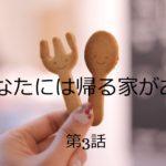 あなたには帰る家がある3話・あらすじネタバレ感想!ついに真弓と綾子が対面!!