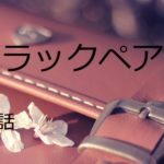 ドラマ・ブラックペアン2話・あらすじネタバレ感想!二宮和也にとって渡海とは?