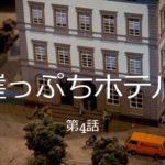 崖っぷちホテル4話・あらすじネタバレ感想!ビジネスホテルが建つ?