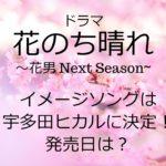 ドラマ・花のち晴れのイメージソングは「花男2」に続き宇多田ヒカルに決定!発売日は?