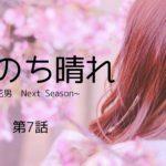 ドラマ・花のち晴れ7話・あらすじネタバレ感想!切ない恋の行方は?