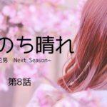 ドラマ・花のち晴れ~花男Next Season~8話・あらすじネタバレ感想!音とハルトが友達に?!