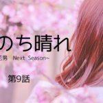 ドラマ・花のち晴れ~花男Next Season~9話・あらすじネタバレ感想!男の戦い