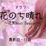 ドラマ・花のち晴れ~花男Next Season~最終回11話・あらすじネタバレ感想!音が出す答えは?!