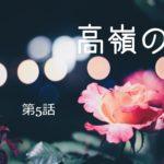 石原さとみ主演ドラマ・高嶺の花5話・ネタバレあらすじ感想!月島姉妹で彼氏紹介?